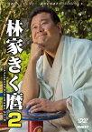 【送料無料】新世紀落語大全 林家きく麿2/林家きく麿[DVD]【返品種別A】