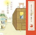 大原さやか 月の音色朗読CD「コンビニたそがれ堂」/大原さやか[CD]【返品種別A】
