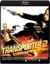 トランスポーター2 Blu-ray スペシャル・プライス/ジェイスン・ステイサム