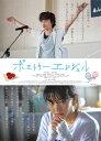 【送料無料】ポエトリーエンジェル DVD/岡山天音,武田玲奈[DVD]【返品種別A】