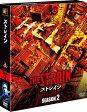 【送料無料】ストレイン シーズン2<SEASONSコンパクト・ボックス>/コリー・ストール[DVD]【返品種別A】