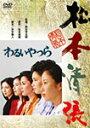 わるいやつら/松坂慶子[DVD]【返品種別A】