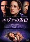 エヴァの告白/マリオン・コティヤール[DVD]【返品種別A】