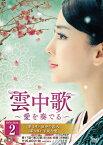 【送料無料】雲中歌〜愛を奏でる〜 DVD-BOX2/アンジェラ・ベイビー[DVD]【返品種別A】