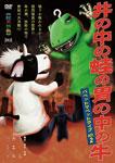 【送料無料】パペットマペットライブact.2 井の中の蛙の胃の中の牛/パペットマペット[DVD]【返...
