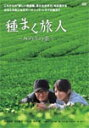 【送料無料】種まく旅人〜みのりの茶〜/陣内孝則[DVD]【返品種別A】