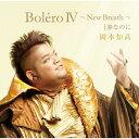 Joshin web CD/DVD楽天市場店で買える「BoleroIV〜New Breath〜 春なのに/岡本知高[CD+DVD]【返品種別A】」の画像です。価格は1,702円になります。
