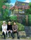 【送料無料】夢と狂気の王国/宮崎駿[Blu-ray]【返品種別A】