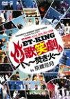 【送料無料】YOSHIMOTO WONDER CAMP KANSAI〜Laugh & Peace 2011〜 ET-KING Presents コント・ミュージカル「ET-KING歌笑劇〜焚き火〜」in京橋花月/ET-KING[DVD]【返品種別A】