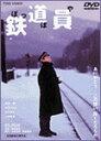 【送料無料】鉄道員(ぽっぽや)/高倉健[DVD]【返品種別A】【smtb-k】【w2】