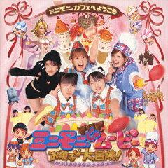【送料無料】「ミニモニ。じゃムービーお菓子な大冒険!」オリジナルサウンドトラック/サントラ[...