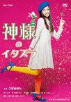 【送料無料】神様のイタズラ/久保田紗友[DVD]【返品種別A】