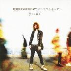 シアワセネイロ/歌舞伎女の成れの果て/yuina[CD]通常盤【返品種別A】
