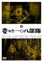 姿なき一〇八部隊/笠智衆[DVD]【返品種別A】