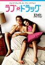 ラブ&ドラッグ/アン・ハサウェイ[DVD]【返品種別A】