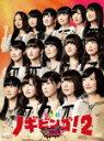 楽天乃木坂46グッズ【送料無料】NOGIBINGO!2 DVD-BOX 通常版/乃木坂46[DVD]【返品種別A】