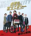 【送料無料】「最高のおもてなし」Blu-ray/イモトアヤコ[Blu-ray]【返品種別A】