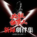 必殺仕事人新録劇伴集(必殺仕事人2007〜)/テレビ主題歌[CD]【返品種別A】