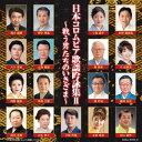 【送料無料】日本コロムビア歌謡吟詠集II〜戦う男たちの生きざま〜/オムニバス[CD]【返品種別A】