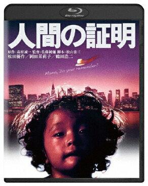 人間の証明 角川映画 THE BEST/松田優作[Blu-ray]【返品種別A】