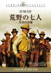 荒野の七人/真昼の決闘/リー・ヴァン・クリーフ[DVD]【返品種別A】