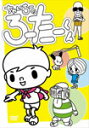 【送料無料】ちゃいちーのろーたーくん/アニメーション[DVD]【返品種別A】【smtb-k】【w2】