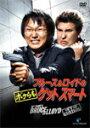 ブルース&ロイドの ボクらもゲットスマート 特別版/マシ・オカ[DVD]【返品種別A】