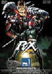 【送料無料】仮面ライダーBLACK RX VOL.1/倉田てつを[DVD]【返品種別A】