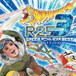 【送料無料】EXIT TRANCE PRESENTS R25 SPEED アニメトランスBEST3~ジブリ・エディション~/オ...