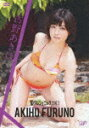 【送料無料】日テレジェニック 2013 古野あきほ/古野あきほ[DVD]【返品種別A】
