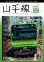 【送料無料】ビコム ワイド展望 4K撮影作品 E235系山手線 4K撮影作品 内回り/外回り/鉄道[DVD]【返品種別A】