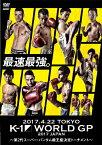 【送料無料】K-1 WORLD GP 2017 JAPAN 〜第2代スーパー・バンタム級王座決定トーナメント〜 2017.4.22 国立代々木競技場第2体育館/格闘技[DVD]【返品種別A】