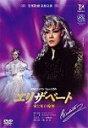 【送料無料】エリザベート−愛と死の輪舞(ロンド)−('98年宙組)/宝塚歌劇団宙組[DVD]【返品種別A】