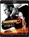 トランスポーター3 アンリミテッド Blu-ray スペシャル・プライス/ジェイ