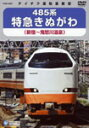 【送料無料】485系特急きぬがわ(新宿→鬼怒川温泉)/鉄道[DVD]【返品種別A】【smtb-k】【w2】