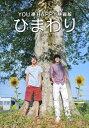 【送料無料】YOU達HAPPY映画版 ひまわり/大東駿介[DVD]【返品種別A】