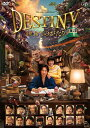 【送料無料】DESTINY 鎌倉ものがたり 通常版 DVD/堺雅人[DVD]【返品種別A】
