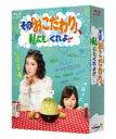 【送料無料】その「おこだわり」、私にもくれよ!! Blu-ray BOX/松岡茉優[Blu-ray]【返品種別A】
