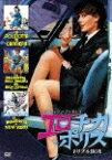 【送料無料】エドウィジュ・フェネシュ エロチカ・ポリス トリプルBOX/エドウィジュ・フェネシュ[DVD]【返品種別A】