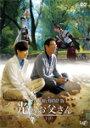 【送料無料】FINAL FANTASYXIV 光のお父さん【DVD-BOX】/千葉雄大[DVD]【返品種別A】