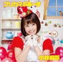 ブリカマぶるーす/小林麻耶[CD+DVD]【返品種別A】