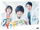【送料無料】グッド・ドクター DVD-BOX/山崎賢人[DVD]【返品種別A】