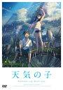 【送料無料】[枚数限定]「天気の子」 DVD スタンダード・エディション/アニメーション[DVD]【返品種別A】