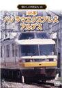 【送料無料】懐かしの列車紀行シリーズ10 165系 パノラマエクスプレスアルプス/鉄道[DVD…