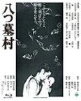 【送料無料】[枚数限定]あの頃映画 the BEST 松竹ブルーレイ・コレクション 八つ墓村/萩原健一[Blu-ray]【返品種別A】