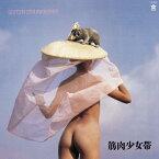 SISTER STRAWBERRY/筋肉少女帯[CD][紙ジャケット]【返品種別A】