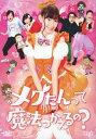 【送料無料】メグたんって魔法つかえるの? DVD-BOX 通常版/小嶋...