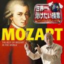 世界一受けたい授業 PRESENTS 世界一聴きたいモーツァルト!!/青島広志[CD]【返品種別A】