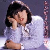 【送料無料】私が好きな河合奈保子/河合奈保子[CD]【返品種別A】