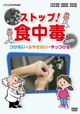 【送料無料】ストップ!食中毒 つけない・ふやさない・やっつける/教養[DVD]【返品種別A】